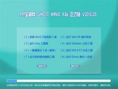 999宝藏网  GHOST WIN10 X86 正式版 V2015.05