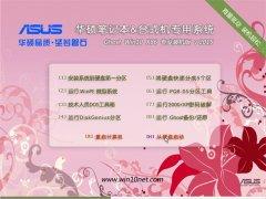 华硕(asus)笔记本&台式机 Ghost Win10 X86专业装机版 2015