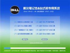 戴尔dell专用系统 Ghost Win10 X86 装机旗舰版 V2015