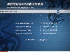 惠普HP笔记本&台式机 Ghost Win10 X86 旗舰装机版 2015