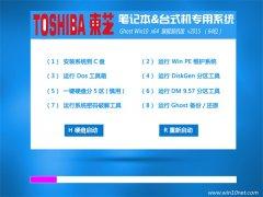 东芝(toshiba)专用 Ghost Win10(64位)旗舰装机版 v2015