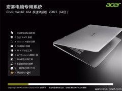 宏�(acer)专用系统 Ghost Win10 64位 极速体验版 v2015