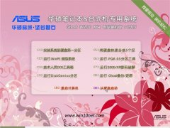 华硕(asus) Ghost Win10(64位)极速装机版 2015