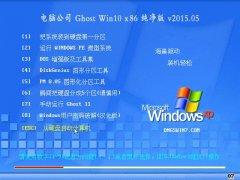 电脑公司(32位) Ghost win10 X86 纯净版 2015.05