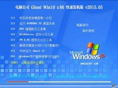 电脑公司 Ghost Win10 32位 劳动节装机版 2015.05