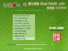新萝卜家园 Ghost win10(64位)纯净标准版 2015.05