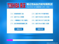 东芝 Ghost Win10 x64 免激活旗舰装机版 v2015.05