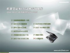 联想(lenovo) Ghost Win10(32位)免激活版2015.05