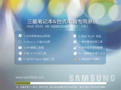 三星(samsung)(32位) Ghost Win10 装机版V2015.05