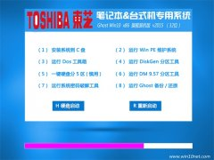 东芝(toshiba)Ghost Win10(32位)旗舰装机版V2015.05