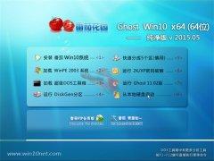 番茄花园 Ghost win10 X64 纯净装机版 2015.05