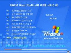 电脑公司 GHOST WIN10 X64 经典装机版 2015.06