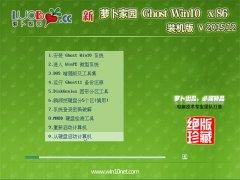 新萝卜家园 Ghost Win10 TH2 32位 装机版 2015.12