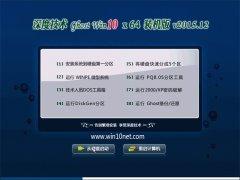 深度 Ghost Win10 64位 极速版 2015年12月制作