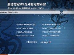 (HP惠普)Ghost Win10 TH2  64位 专业版 2016