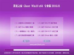 系统之家Ghost Win10 64位 猴年旗舰版 2016.01