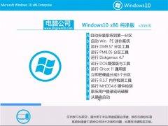 电脑公司 Ghost Windows10 x86 纯净版 v2016.01