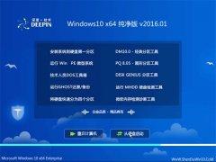 深度技术GHOST WIN10 x64 纯净元旦版 v2016.01