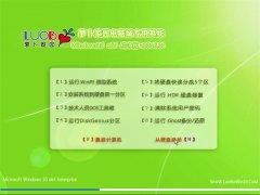 萝卜家园GHOST WIN10 x64 猴年纯净版 v2016.01