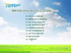 雨林木风Ghost Win10 x32 企业装机版 2016.01