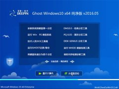 深度技术 Ghost Win10 x64 纯净官方版 v2016.05