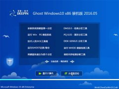深度技术 Ghost Win10 32位 正式五一装机版 2016.05