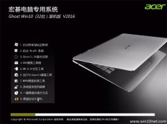 宏�笔记本 Ghost Win10 x32 装机版 v2016.05