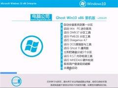 电脑公司 Ghost Win10 x86 装机版 2016年05月
