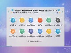 萝卜家园 Ghost Win10 32位 纯净版 2016.06(免激活)