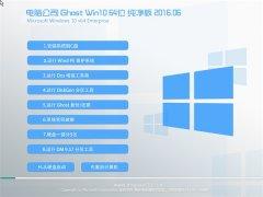 电脑公司 Ghost Win10 64位 纯净版 v2016.06(免激活)