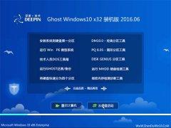 深度技术Ghost Win10 X32 装机版2016.06(自动激活)