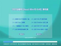999宝藏网Ghost Win10(64位)体验装机版2016.06