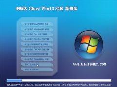 电脑店Ghost Win10(32位)精选装机版2016.06