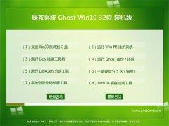绿茶系统Ghost Win10(32位)安全装机版2016.06