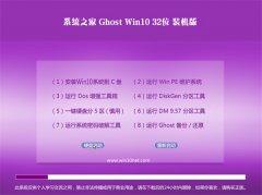 系统之家Ghost Win10(32位)娱乐装机版2016.06