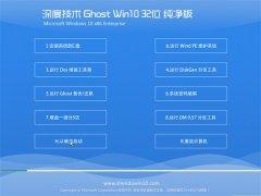 深度技术Ghost Win10 32位 纯净版 2016年06月