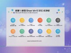 新萝卜家园Ghost Win10 32位 纯净版 2016年06月