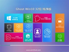 Ghost Win10 32λ ������ 2016.06