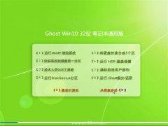 Ghost Win10 32位 笔记本通用版 2016.06