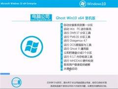 电脑公司Ghost_Win10_64位_修正装机版_2016.07