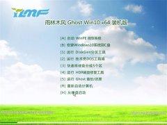 雨林木风Ghost_Win10_64位_增强装机版_2016.07