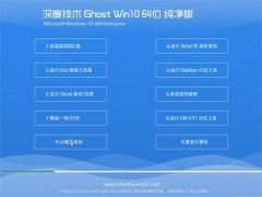 ��ȼ�������Ghost_Win10 64λ ������ 2016