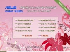 华硕笔记本&台式机Ghost Win10 32位 装机版2016.07
