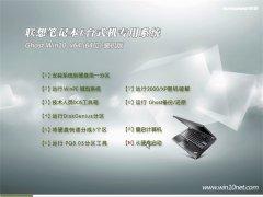 联想笔记本&台式机Ghost Win10(64位)装机版2016.07