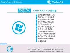 电脑公司Ghost Win10 32位 精英装机版 2016年07月