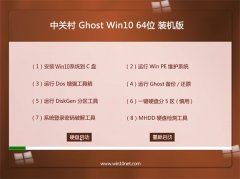 中关村Ghost Win10 64位 经典装机版 2016年07月
