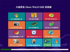 大地系统Ghost Win10 64位 官方装机版 2016年07月