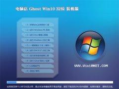 电脑店Ghost Win10 32位 企业装机版 2016年07月