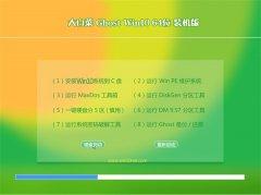 大白菜Ghost Win10 64位 精选装机版 2016年07月