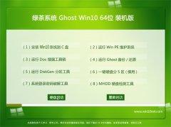 �̲�ϵͳGhost Win10 64λ ����װ��� 2016��07��